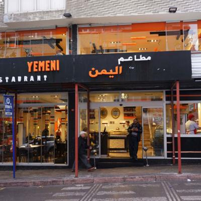 Restaurant hadhramout istanbul yemenite